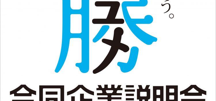 十勝合同企業説明会〈帯広会場〉開催のご案内【2018.8.1】