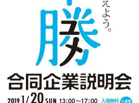 十勝合同企業説明会 in 東京 2019年1月20日(日)開催です