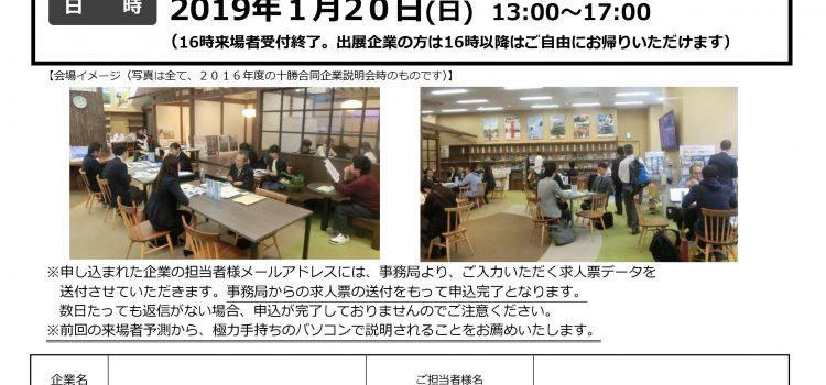 平成30年度 十勝合同企業説明会〈東京会場〉参加企業の募集を開始しました