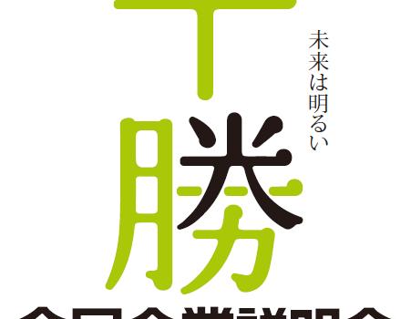 十勝合同企業説明会 <帯広会場>2019年8月5日(月)開催です